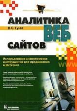 Аналитика веб-сайтов. Использование аналитических инструментов для продвижения в Интернет